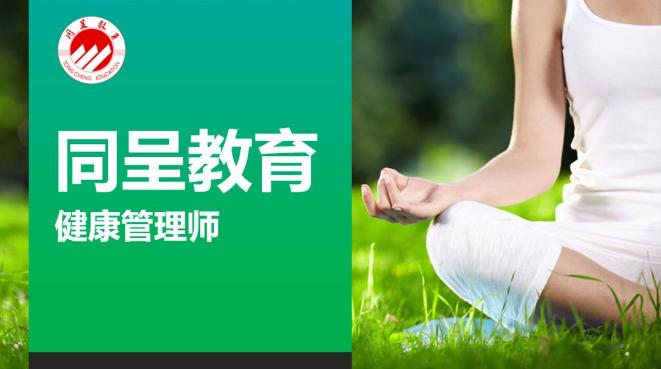 重庆健康管理师培训(面授+网课)