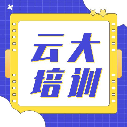 曲靖市云大培训2021年公务员面试培训课程