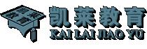 哈尔滨凯莱教育文化培训学校