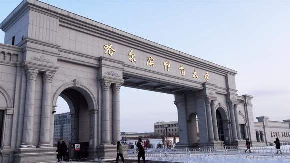 哈尔滨师范大学成人高考招生简章