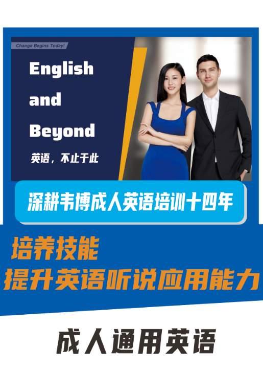 徐州成人英语沙龙课