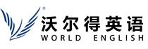 徐州沃尔得英语培训中心