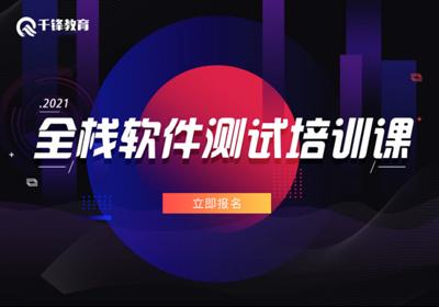 南京全栈软件测试课程