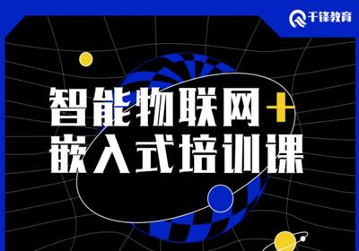 南京嵌入式智能物联网课程