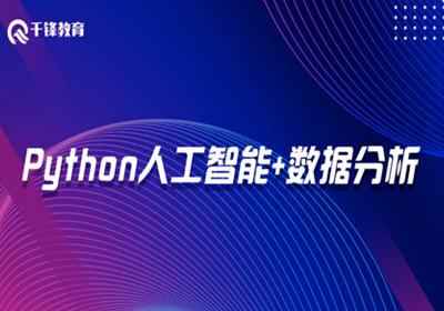 南京Python人工智能+数据分析课程