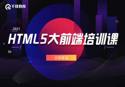 南京HTML5大前端培训