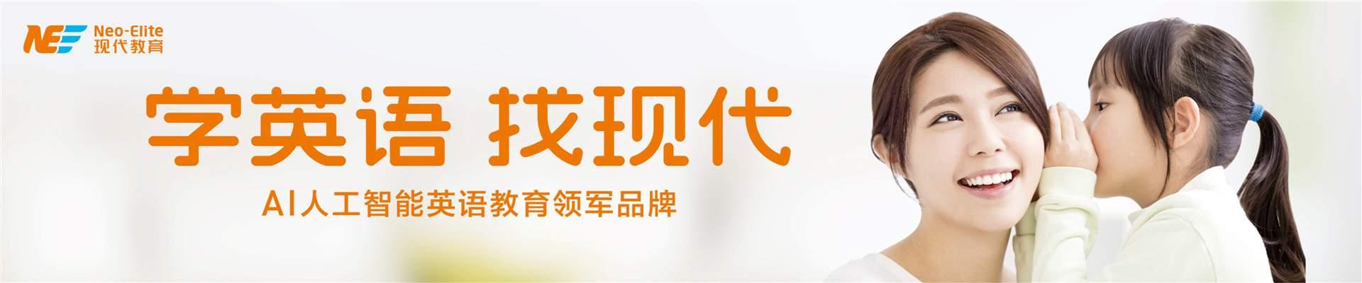 广州现代青少儿英语