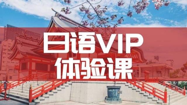 西安日语丨VIP定制体验课(线上/线下)