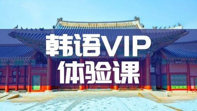 西安韩语丨VIP定制体验课(线上/线下)