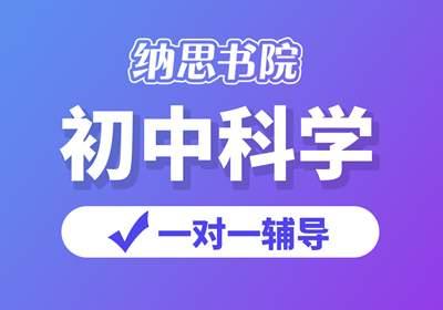 杭州初二科学1对1同步课程