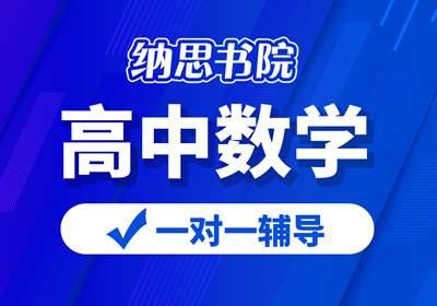 杭州高一数学辅导课程网课与面授班