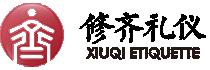 上海修齐礼仪