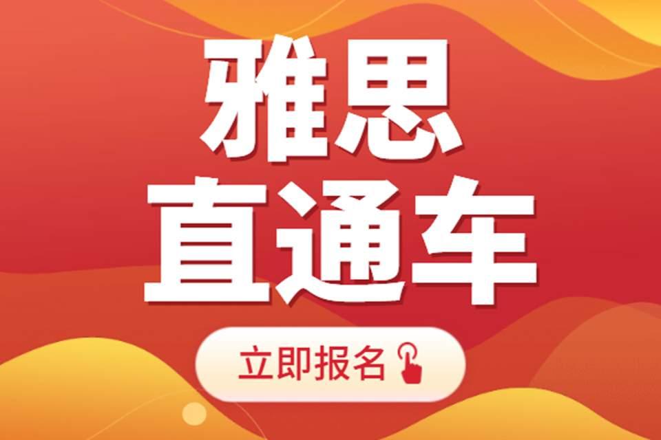 南京新东方雅思直通车大学生全程班