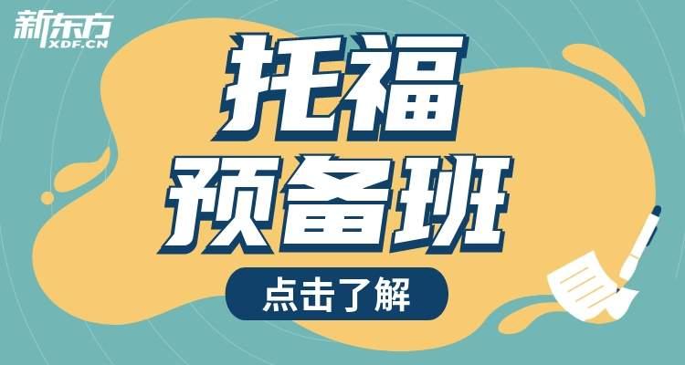 南京新东方托福培训冲分班