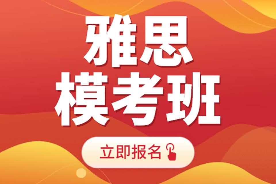 南京新东方雅思模考培训班