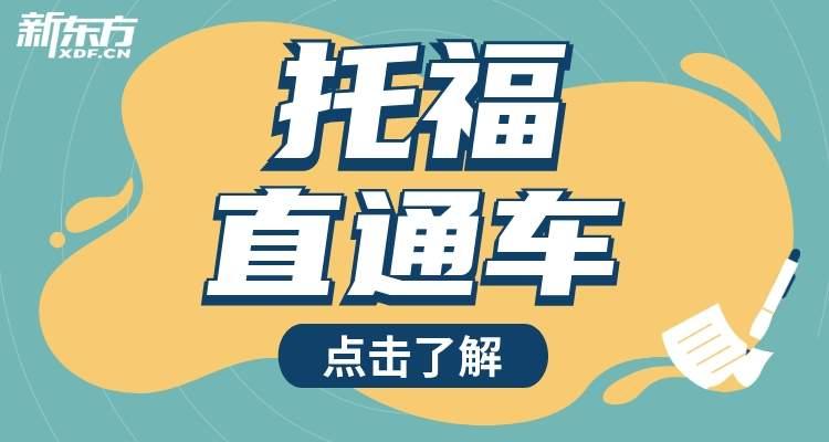 南京新东方托福直通车大学生全程班(25~30人班)