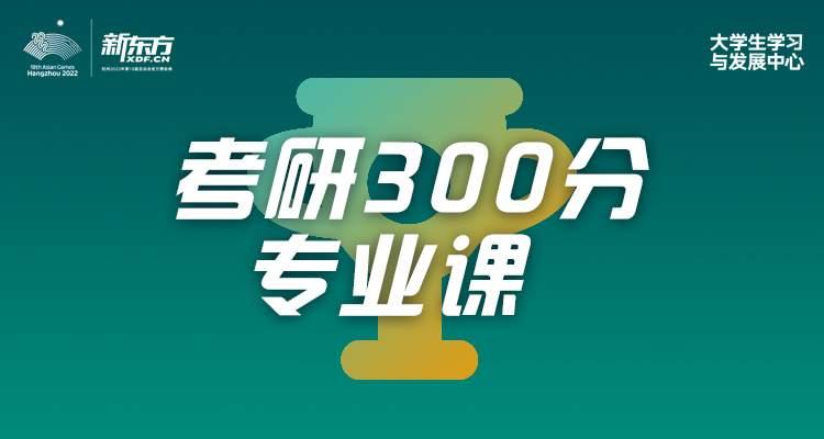 南京考研150分丨300分专业课辅导培训班