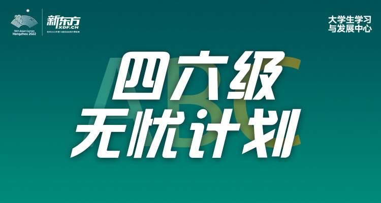 南京新东方四级六级无忧班丨四六级培训