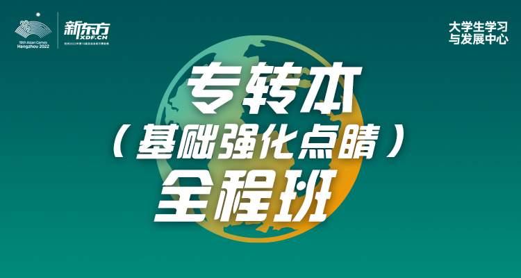南京新东方专转本英语基础班+培训
