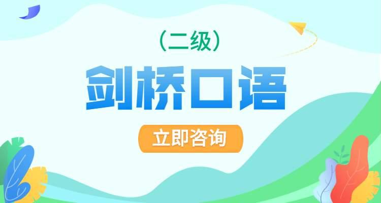 南京新东方剑桥英语口语精讲丨口语面试