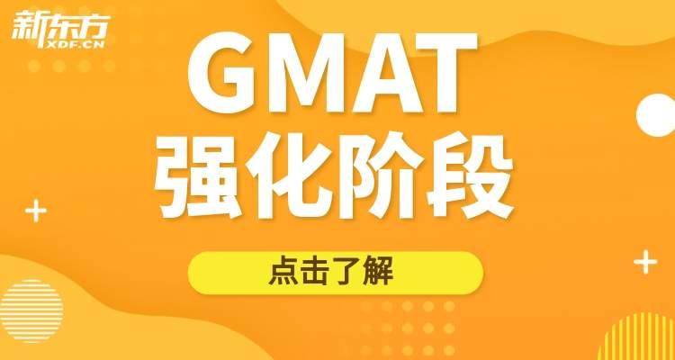 南京新东方GMAT精讲