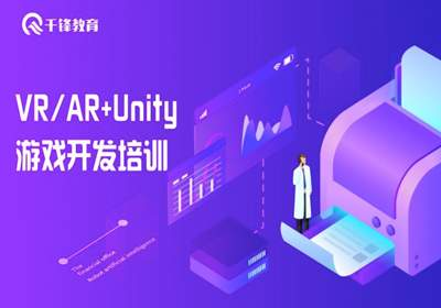 西安Unity游戏开发课程
