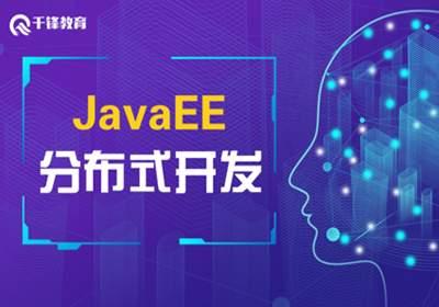 西安JavaEE+分布式课程