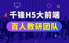 西安HTML5培训班
