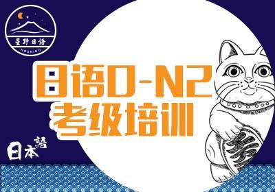 苏州日语0-N2考级培训