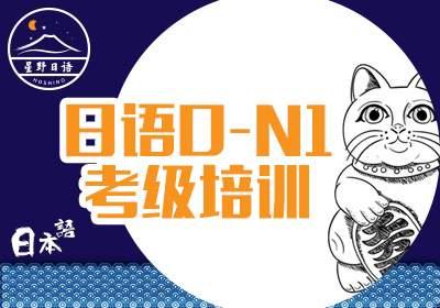 苏州日语0-N1考级培训