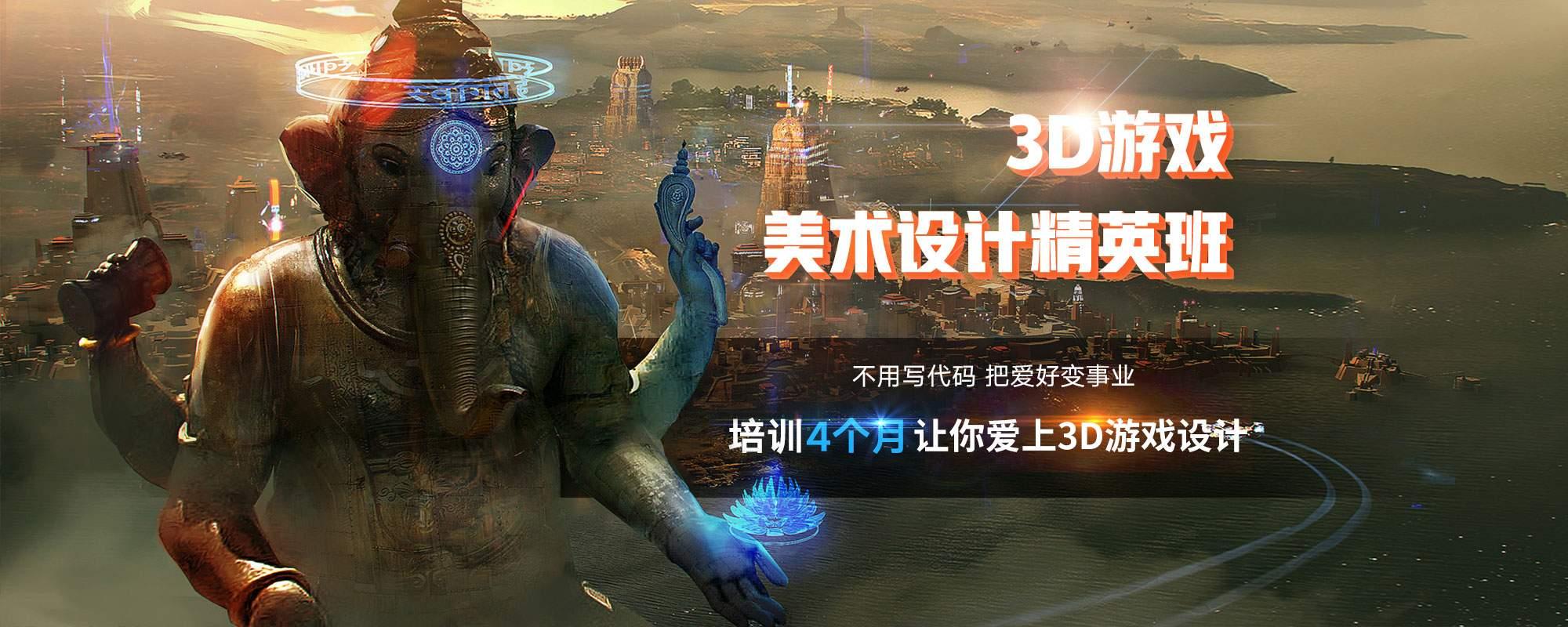 北京3D游戏美术设计师