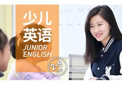 西安少儿英语培训(4-17岁)