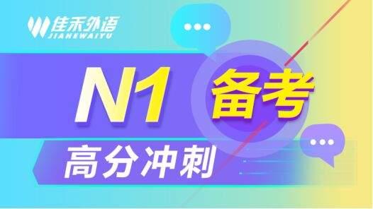 日語能力等級考N1班