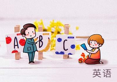北京外国语大学雅思托福培训中心