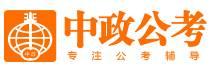 南京中政公务员
