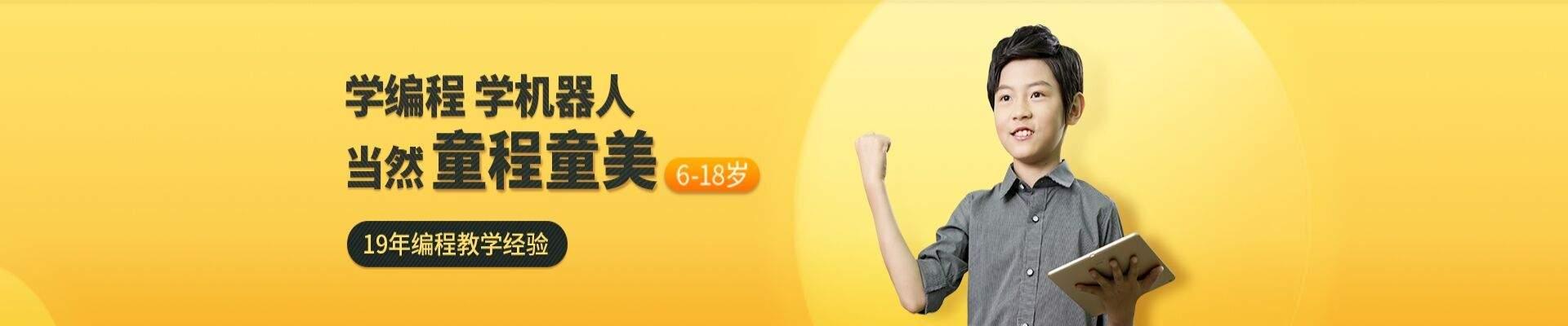 台州童程童美少儿编程培训中心