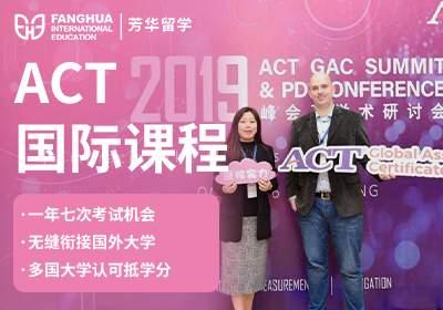 ACT国际课程