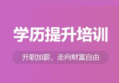 西安学历提升国开丨广东开放大学专科本科学历