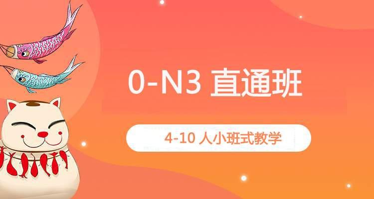 日语0-N3直通班