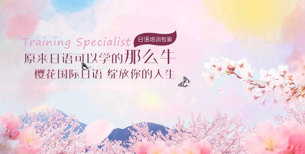 烟台樱花国际日语