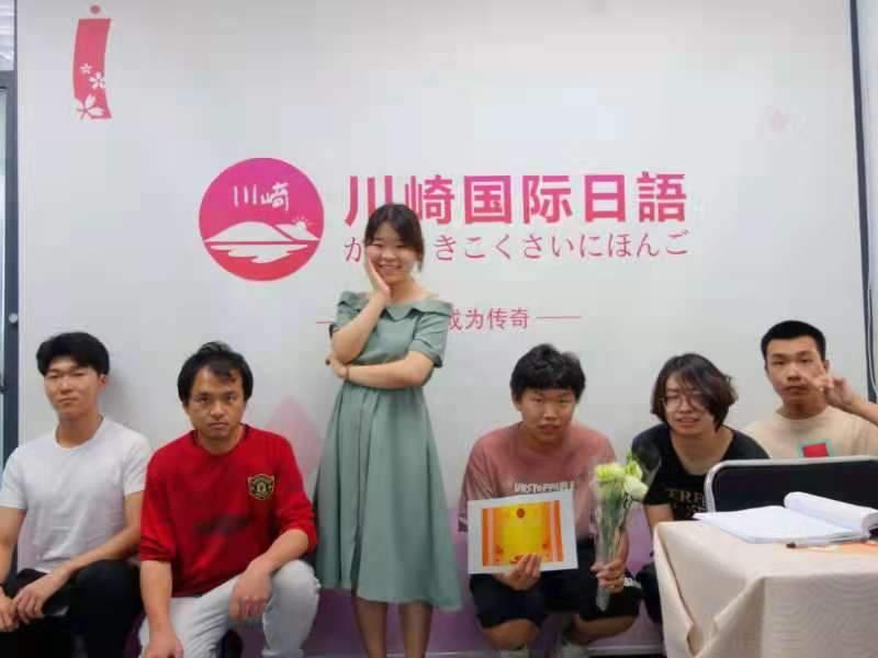 大连川崎国际日语