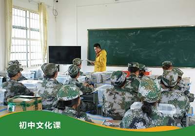 初中文化课