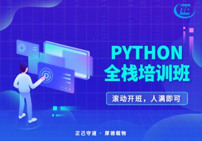 Python全栈培训班