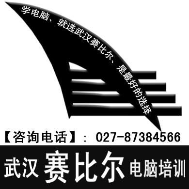 武汉网页设计美工培训就业班