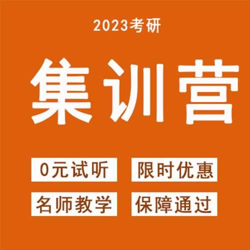 2023考研|秋季集训营